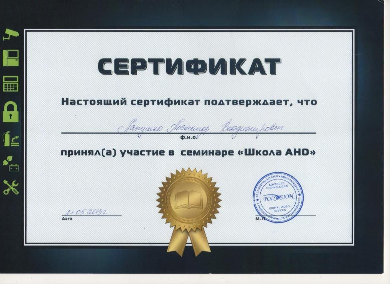 """Сертификат об участии в семинаре """"Школа AHD"""" Лапушко А.В."""