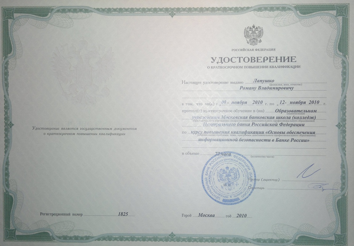Удостоверение о краткосрочном повышении квалификации Лапушко Р.В.