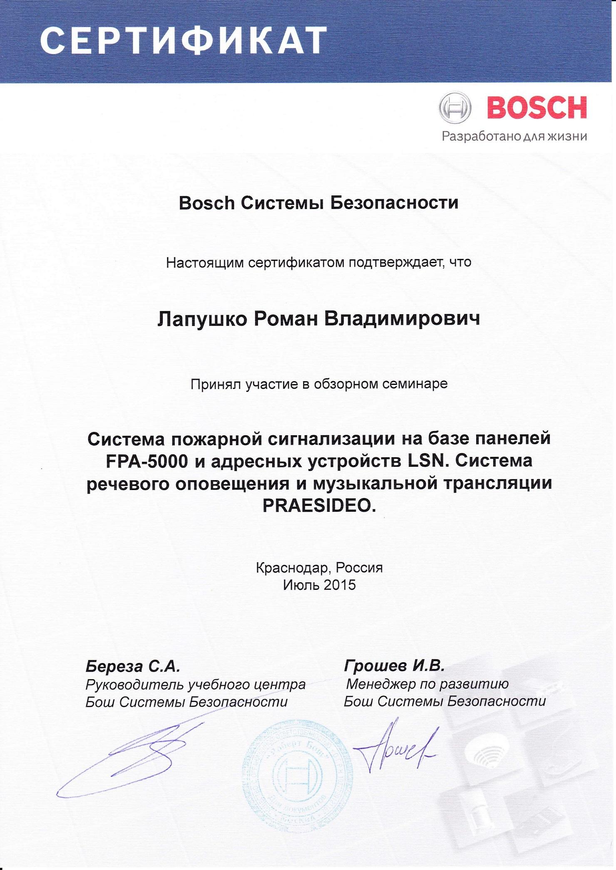 """Сертификат участия в обзорном семинаре """"Система пожарной безопасности, речевого оповещения и музыкальной трансляции"""""""