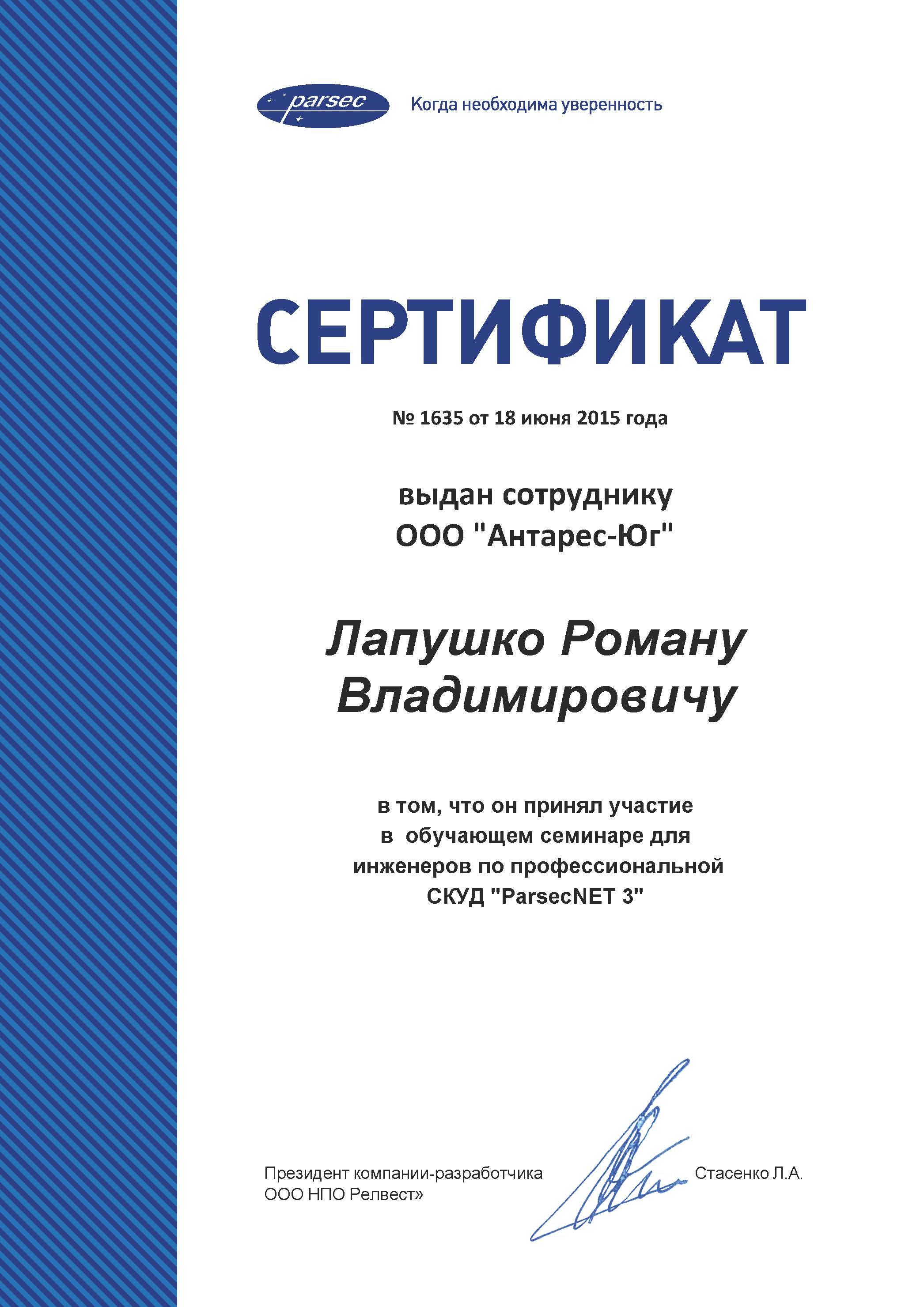 Сертификат о участии в обучающем семинаре для инженеров профессиональной СКУД Лапушко Р.В.